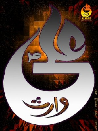 Hussainyat - Photo album - Ali warisali waris